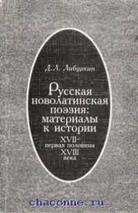 Русская новолатинская поэзия